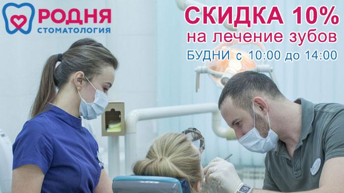 Акция - Скидка 10% на лечение зубов с 10 до 14 часов (взрослая стоматология)