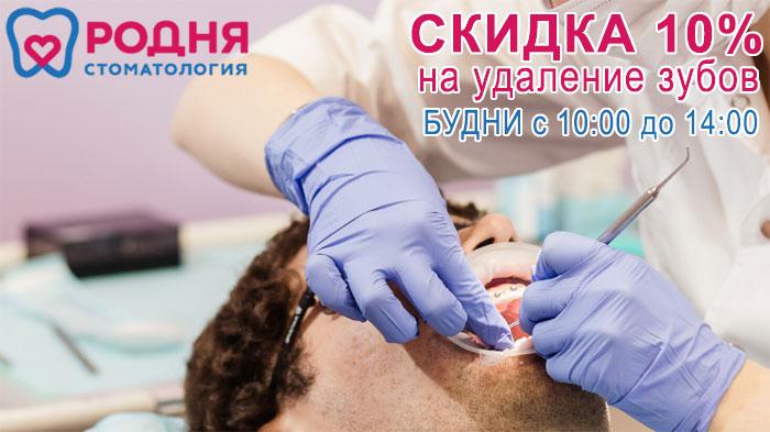 Акция - Скидка 10% на удаление зубов с 10 до 14 часов (взрослая стоматология)